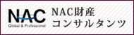 NAC財産コンサルタンツ