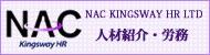 香港・華南での人材紹介・仕事探し・求人情報ならKingswayへ